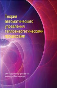 Теория автоматического управления теплоэнергетическими процессами : учеб. пособие ISBN 978-985-06-2800-8