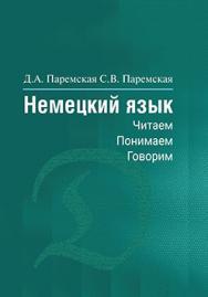 Немецкий язык : читаем, понимаем, говорим ISBN 978-985-06-2808-4