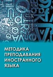 Методика преподавания иностранного языка : учеб. пособие ISBN 978-985-06-2817-6