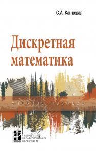 Дискретная математика ISBN 978-5-8199-0719-1