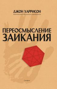 Переосмысление заикания ISBN 978-5-00025-060-0