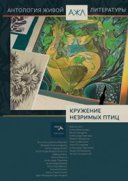 Кружение незримых птиц: антология ISBN 978-5-00025-143-0