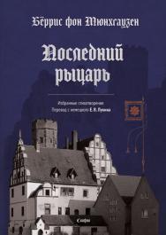 Бёррис фон Мюнхгаузен. Последний рыцарь. Избранные стихотворения ISBN 978-5-00025-158-4