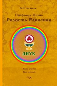 Симфония Жизни. Радость Единения ISBN 978-5-00025-165-2