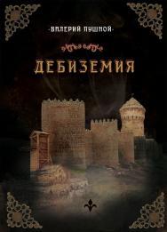 Дебиземия ISBN 978-5-00025-168-3