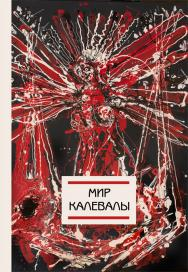Мир Калевалы. Сборник ISBN 978-5-00025-172-0