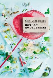 Вечная переменная ISBN 978-5-00025-180-5