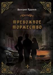 Тревожное торжество ISBN 978-5-00025-184-3