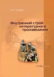 Внутренний строй литературного произведения ISBN 978-5-00025-190-4