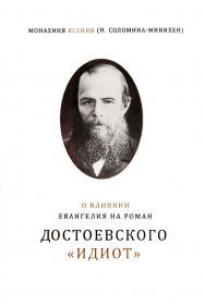 О влиянии Евангелия на роман Достоевского «Идиот» ISBN 978-5-00025-194-2