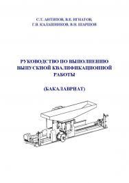 Руководство по выполнению выпускной квалификационной работы (бакалавриат) ISBN 978-5-00032-112-6