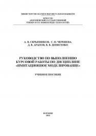 Руководство по выполнению курсовой работы по дисциплине «Имитационное моделирование» [Текст] : учеб. пособие ISBN 978-5-00032-453-0