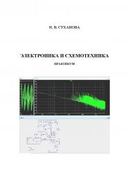 Электроника и схемотехника. Практикум [Текст] : учеб. пособие ISBN 978-5-00032-472-1