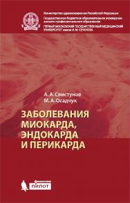 Заболевания миокарда, эндокарда и перикарда ISBN 978-5-00101-406-5
