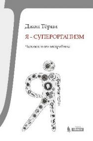 Я—суперорганизм! Человек и его микробиом ISBN 978-5-00101-416-4