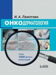 Онкодерматология [Электронный ресурс] : атлас ISBN 978-5-00101-432-4