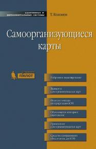 Самоорганизующиеся карты [Электронный ресурс] / пер. 3-го англ. издание—3-е издание (эл.) ISBN 978-5-00101-461-4
