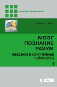 Мозг, познание, разум: введение в когнитивные нейронауки [Электронный ресурс] : в 2 т. Т. 1 / пер. с англ. ; под ред. проф. В. В. Шульговского. — 3-е издание (эл.) — (Лучший зарубежный учебник) ISBN 978-5-00101-471-3