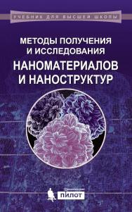 Методы получения и исследования наноматериалов и наноструктур. Лабораторный практикум по нанотехнологиям [Электронный ресурс] : учебное пособие. — 5-е издание (эл.). — (Учебник для высшей школы) ISBN 978-5-00101-473-7