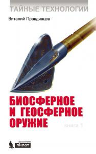 Тайные технологии. Биосферное и геосферное оружие [Электронный ресурс]. - 3-е издание (эл.) ISBN 978-5-00101-484-3