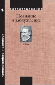 Познание и заблуждение. Очерки по психологии исследования ISBN 978-5-00101-488-1