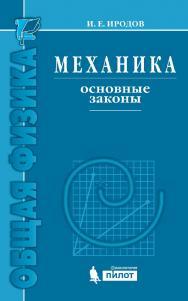 Механика. Основные законы ISBN 978-5-00101-495-9