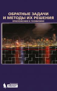 Обратные задачи и методы их решения. Приложения к геофизике ISBN 978-5-00101-496-6