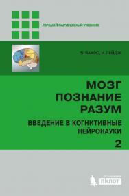 Мозг, познание, разум: введение в когнитивные нейронауки [Электронный ресурс] : в 2 т. Т. 2 / пер. с англ. ; под ред. проф. В. В. Шульговского. — 3-е издание (эл.) — (Лучший зарубежный учебник) ISBN 978-5-00101-512-3
