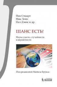 Шанс есть! Наука удачи, случайности и вероятности [Электронный ресурс] / пер. с англ. А. Капанадзе.—Эл. издание —(Universum) ISBN 978-5-00101-526-0