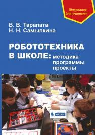 Робототехника в школе: методика, программы, проекты [Электронный ресурс] ISBN 978-5-00101-531-4