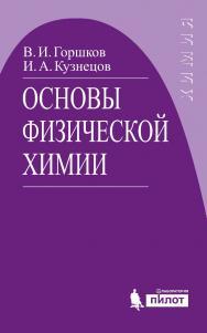 Основы физической химии [Электронный ресурс] : учебник. — 6-е издание (эл.) ISBN 978-5-00101-539-0