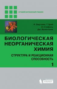 Биологическая неорганическая химия: структура и реакционная способность [Электронный ресурс] : в 2 т. Т. 1 / пер. с англ.—3-е издание (эл.). —(Лучший зарубежный учебник) ISBN 978-5-00101-558-1