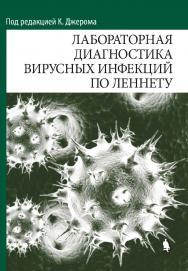 Лабораторная диагностика вирусных инфекций по Леннету [Электронный ресурс] / пер. с англ. — Эл. издание ISBN 978-5-00101-598-7