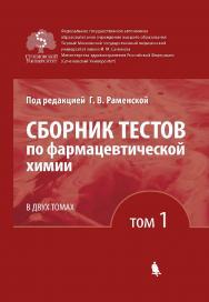 Сборник тестов по фармацевтической химии [Электронный ресурс] : в 2 т. Т. 1. — Эл. издание ISBN 978-5-00101-614-4