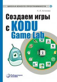 Создаем игры с Kodu Game Lab ISBN 978-5-00101-628-1