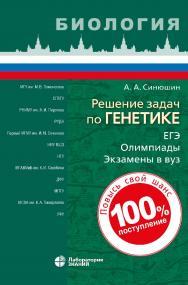 Решение задач по генетике [Электронный ресурс]. — Эл. издание ISBN 978-5-00101-630-4
