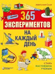 365 экспериментов на каждый день ISBN 978-5-00101-632-8