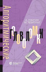 Алгоритмические головоломки.—2-е изд. ISBN 978-5-00101-643-4
