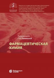 Фармацевтическая химия: учебник.—3-е изд. (эл.). ISBN 978-5-00101-647-2