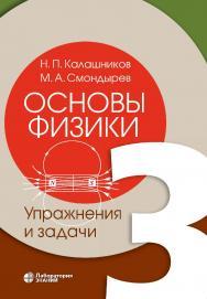 Основы физики: в 3 т. Т. 3.—Эл. изд. ISBN 978-5-00101-649-6