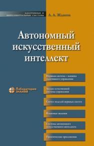 Автономный искусственный интеллект — 5-е изд. ISBN 978-5-9963-2540-5
