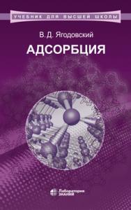 Адсорбция : учебное пособие — 2-е изд., электрон. ISBN 978-5-00101-656-4