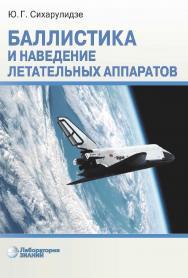 Баллистика и наведение летательных аппаратов. — 4-е изд., электрон. ISBN 978-5-00101-663-2