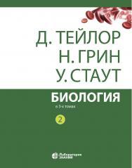 Биология : в 3 т. Т. 2. / пер. 3-го англ. изд.— 12-е изд., электрон.— М. ISBN 978-5-00101-666-3