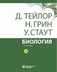 Биология : в 3 т. Т. 3. / пер. 3-го англ. изд.— 12-е изд., электрон.— М. ISBN 978-5-00101-667-0