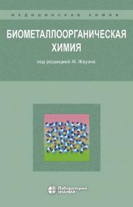 Биометаллоорганическая химия / пер. с англ. — 3-е изд., электрон. — (Медицинская химия) ISBN 978-5-00101-668-7_int