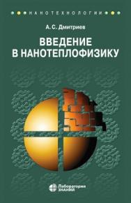 Введение в нанотеплофизику — 2-е изд., электрон. ISBN 978-5-00101-669-4
