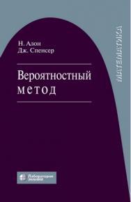 Вероятностный метод : учебное пособие; пер. 2-го англ. изд. — 4-е изд., электрон. ISBN 978-5-00101-672-4