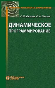 Динамическое программирование. — 3-е издание, электрон. — (Развитие интеллекта школьников) ISBN 978-5-00101-683-0