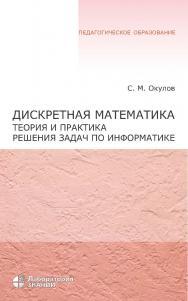 Дискретная математика. Теория и практика решения задач по информатике : учебное пособие. — 4-е издание, электрон. — (Педагогическое образование) ISBN 978-5-00101-684-7
